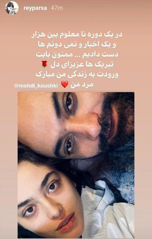 ازدواج دو بازیگر/ ریحانه پارسا و مهدی کوشکی + تصویر