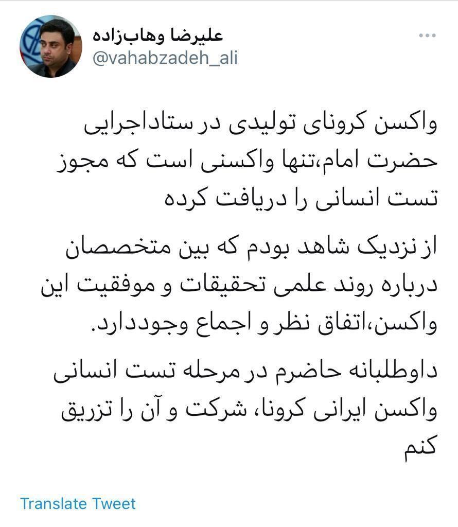 تزریق داوطلبانه واکسن کرونای تولیدی ایرانی
