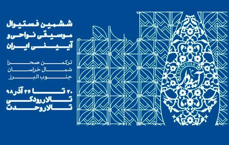 ششمین جشنواره موسیقی «آینهدار» در تالار رودکی / اجرای موسیقی ترکمنصحرا و شمال خراسان در دو شب