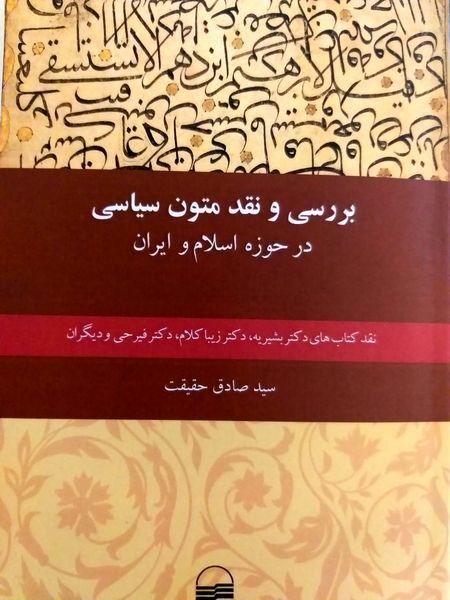 کتاب جدید دکتر سید صادق حقیقت منتشر شد