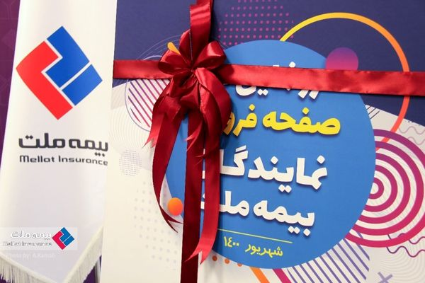 مراسم رونمایی از «صفحه فروش اختصاصی نمایندگان بیمه ملت» برگزار شد