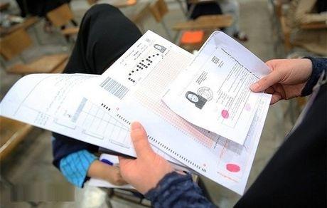 توزیع کارت ورود به جلسه آزمون کاردانی به کارشناسی ناپیوسته از امروز