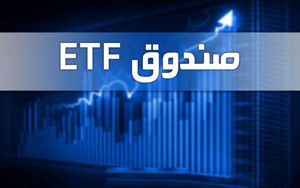 آخرین مهلت ثبت نام صندوق ETF