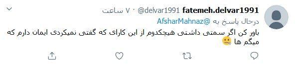 واکنش کاربران توییتر به دلسوزی بیجای خانم بازیگر