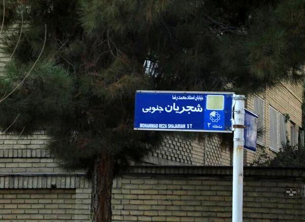 یک خیابان به نام استاد شجریان شد + عکس