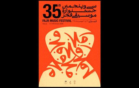 پوستر جشنواره موسیقی فجر منتشر شد