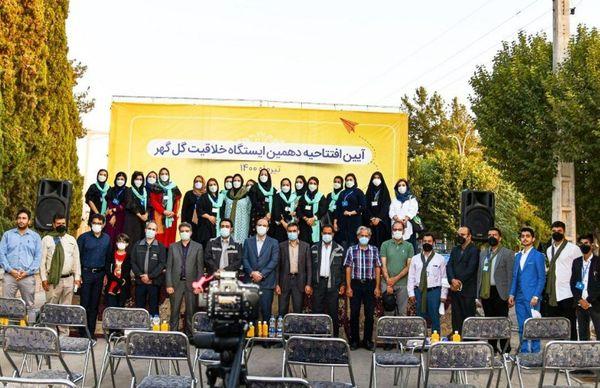 دهمین ایستگاه خلاقیت گلگهر رسما افتتاح شد