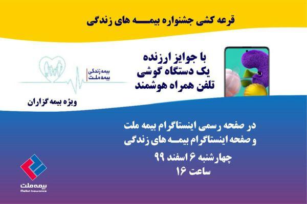 برگزاری قرعهکشی بهمنماه جشنواره بیمههای زندگی بیمه ملت با جوایز ارزنده