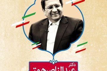 ما از عبدالناصر همتی حمایت میکنیم