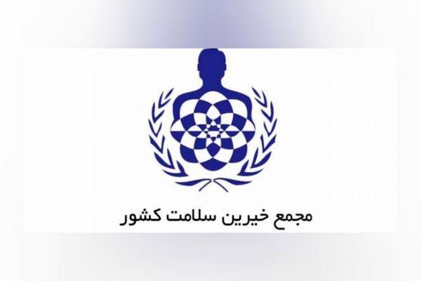 تقدیر مجمع خیرین سلامت کشور از دکتر سعدمحمدی بابت حمایت از اقشار آسیبپذیر