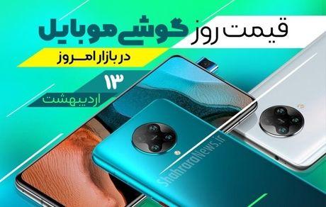 قیمت گوشی های سامسونگ امروز 13 اردیبهشت + جدول