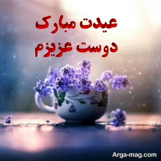 عکس با نوشته زیبا برای عید نوروز