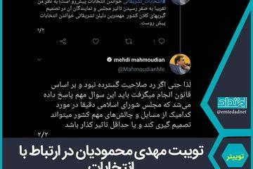 رد صلاحیت گسترده و غیر قانونی ش.ن آخرین دلیل انتخابات تشریفاتی