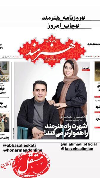 بازیگر وارش و همسرش روی جلد مجله ها + عکس