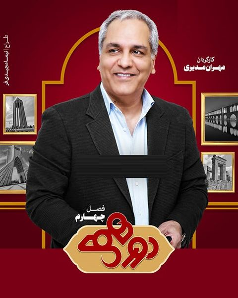 تست عجیب بازیگری در دورهمی مهران مدیری + فیلم