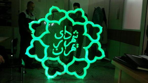پیشنهاد برای تبدیل ساختمان بلدیه میدان امام خمینی به موزه شهرداری تهران