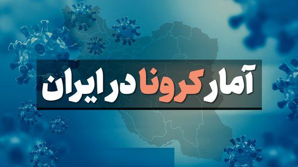 آمار کرونا در ایران سه شنبه 28 مرداد