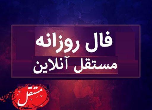 فال روزانه دوشنبه 24 آذر 99 + فال روز تولد 1399/09/24
