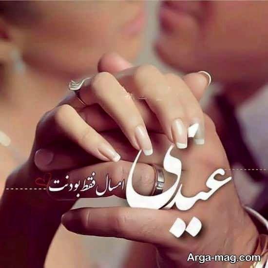 تصویر خاص و رمانتیک عید نوروز