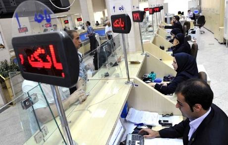 نحوه فعالیت شعب و کارکنان بانکها اعلام شد + جزئیات