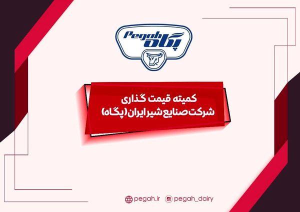 تشکیل «کمیته قیمتگذاری» صنایع شیر ایران