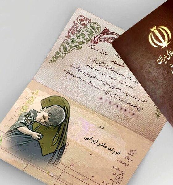 نحوه دریافت شناسنامه برای فرزندان مادران ایرانی و پدران خارجی + جزئیات