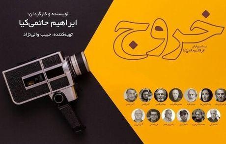 پیوستن فرزاد حسنی و محمدرضا شریفینیا به «خروج» حاتمیکیا / فهرست بازیگران فیلم جدید حاتمیکیا تکمیل شد