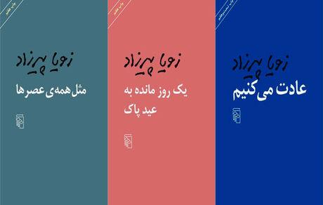 نشر مرکز سه کتاب زویا پیرزاده را به چاپ های هفتم و شصت و هفت رساند