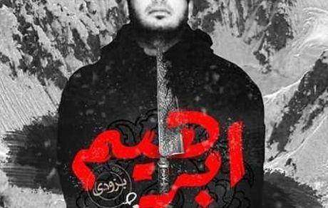 «محسن چاوشی» با آلبوم «ابراهیم» جزو پرفروشترینهای سال97