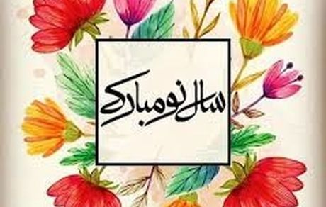 پیامک های زیبا و جذاب تبریک سال نو و عید نوروز 99 + عکس های عاشقانه و خاص