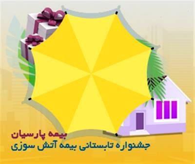 جشنواره تابستانی بیمه های آتش سوزی بیمه پارسیان آغاز شد
