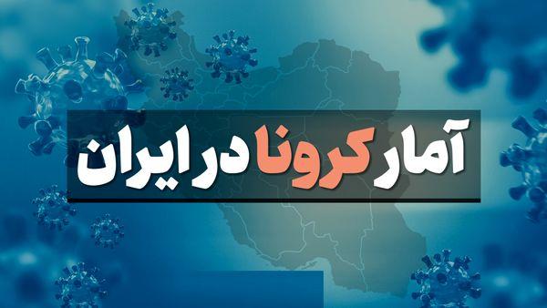 آمار کرونا در ایران سه شنبه 18 شهریور