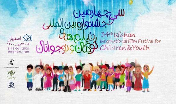 فیلمهای کوتاه راه یافته به بخش مسابقه جشنواره فیلم کودک و نوجوان