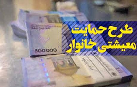 رقم یارانه نقدی و معیشتی سال 99
