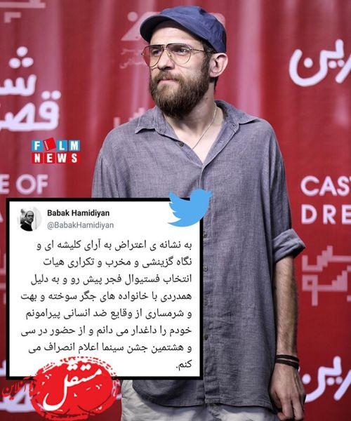 انصراف بابک حمیدیان از جشنواره فجر + عکس