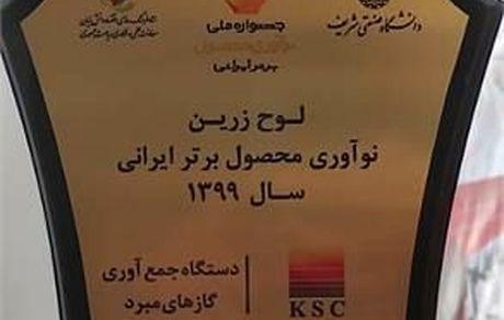 جشنواره نوآوری محصول برتر ایرانی برگزار شد