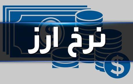 قیمت دلار و ارز آزاد یکشنبه ۲۳ شهریور