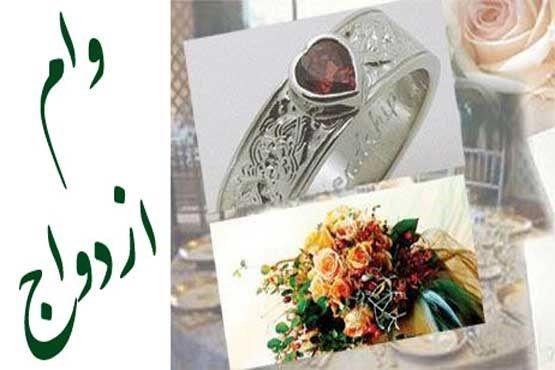 ۱۵ سالگی ازدواج کنید ۱۸ سالگی وام ازدواج بگیرید