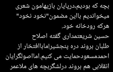 اصلاحطلبان با افتخار از احمدمسعود حمایت میکنند