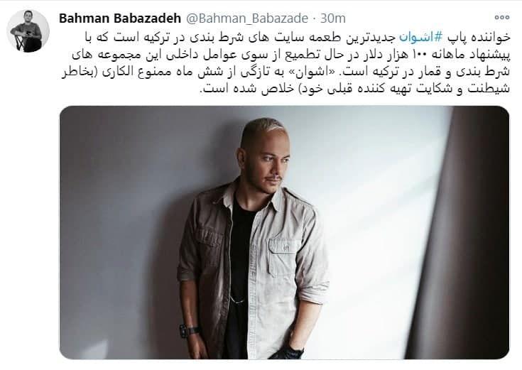 بعد از مهراد جم ، اشوان طعمه سایت های قمار و شرط بندی شد + عکس