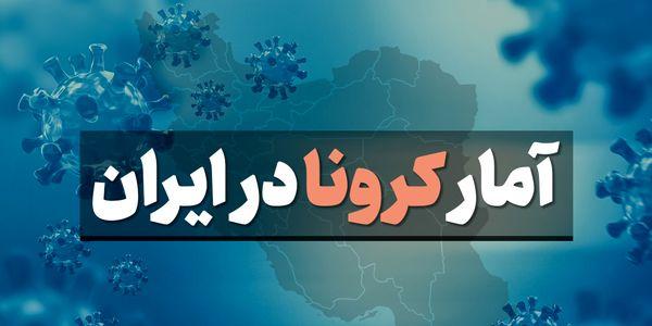 آمار کرونا در ایران پنجشنبه 23 مرداد