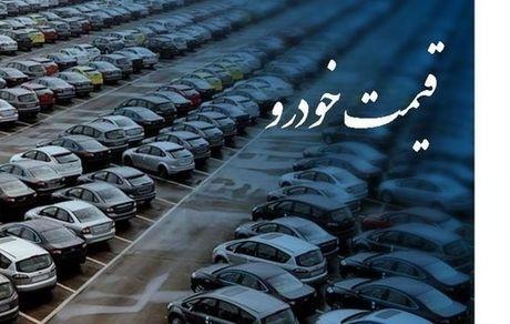 آخرین قیمت خودرو خارجی 30 اردیبهشت + جدول