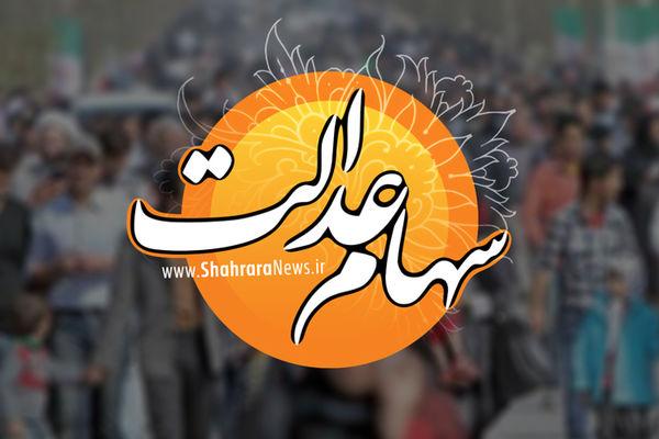 فوری / سهام عدالت هم قیمت سکه امامی شد