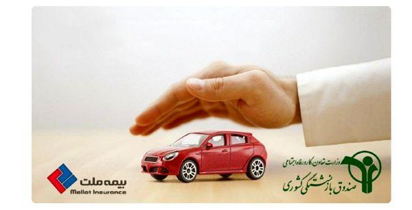 امکان خرید آنلاین بیمهنامه شخص ثالث از بیمه ملت فراهم شد