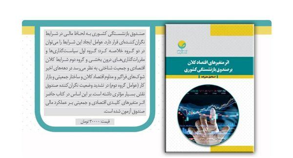 انتشار کتاب «اثر متغیرهای اقتصادکلان بر صندوق بازنشستگی کشوری»