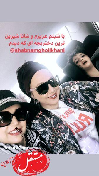 شبنم قلی خانی و دخترش در کنار بازیگر مشهور + عکس