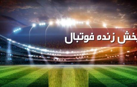 پخش زنده فوتبال امروز اروپایی +جدول