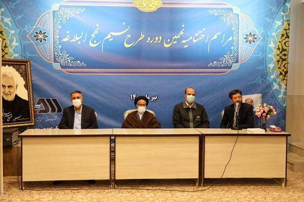 برندگان نهمین دوره طرح نسیم نهج البلاغه مشخص شدند