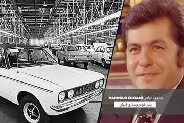 بنیانگذار ایران خودرو درگذشت