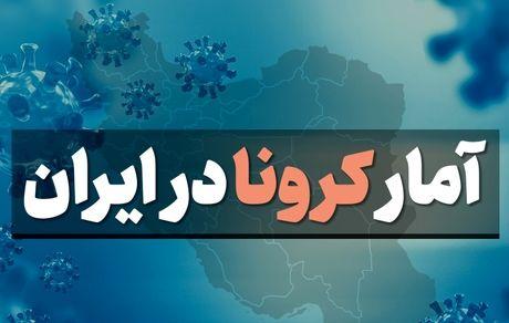 آمار کرونا در ایران سه شنبه 1 مهر